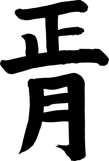 shougatu01-s