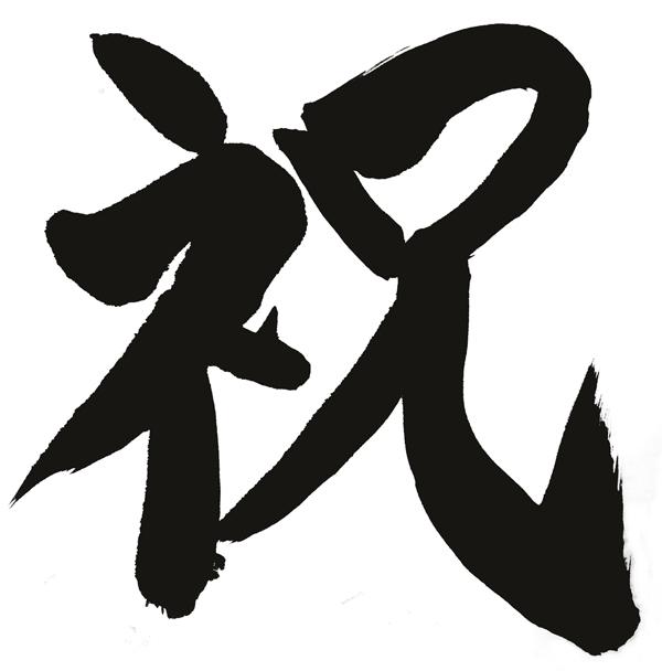 フリー素材筆字和風お正月に!「祝」 | FREE ART SOZAI-log