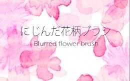 滲んだ水彩花柄Photoshopブラシ