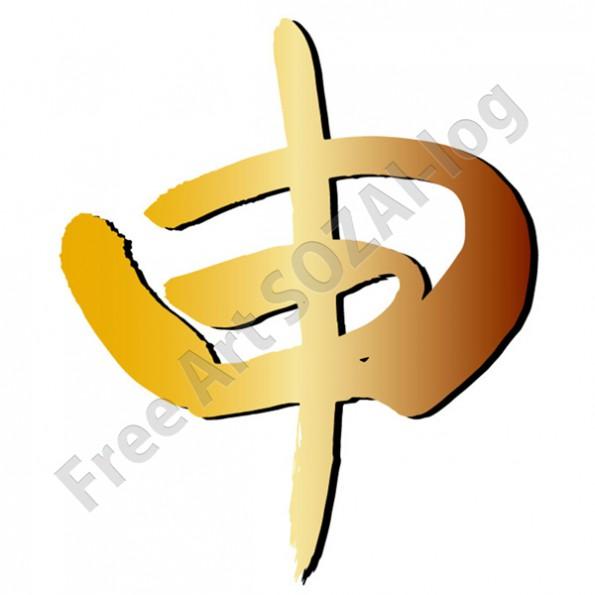 saru-gold-w