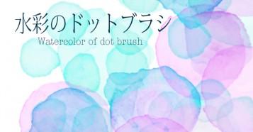 水彩ドットPhotoshopブラシ