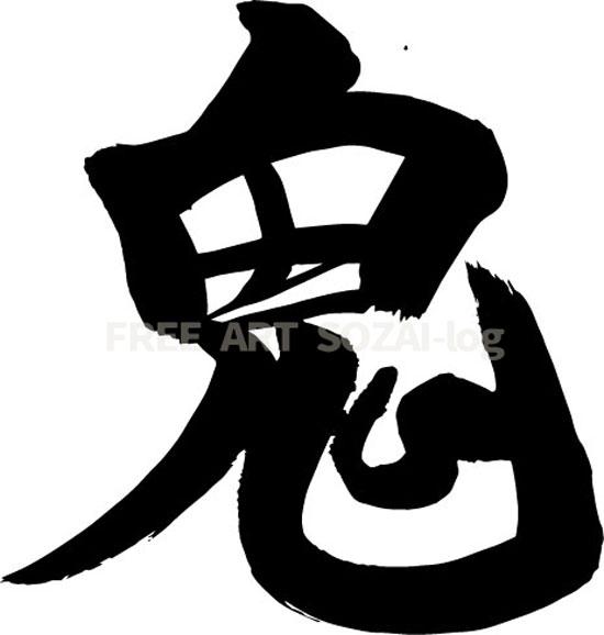 和風フリー素材「鬼の字」