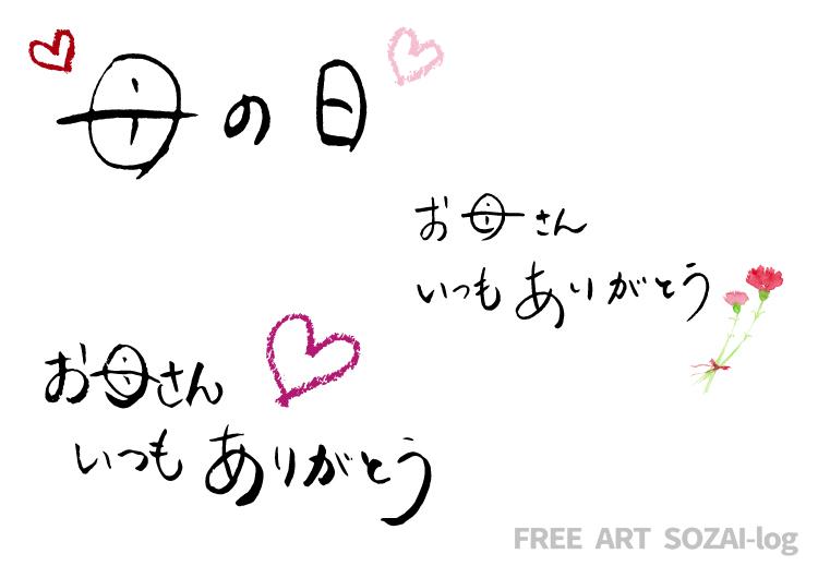 母の日文字素材セット