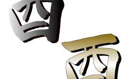 酉筆文字グラデーション