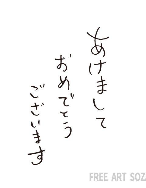 手書き「あけましておめでとうございます」