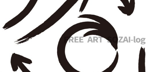 矢印Illustratorブラシ