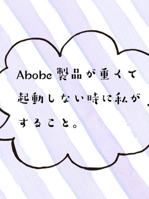 Adobe製品が重い時にすること
